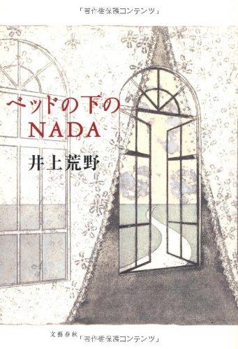 ベッドの下のNADAの詳細を見る
