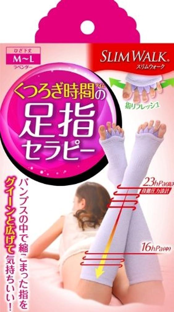 気付く冊子良心スリムウォーク 足指セラピー (冬用) ショートタイプ M-Lサイズ ラベンダー