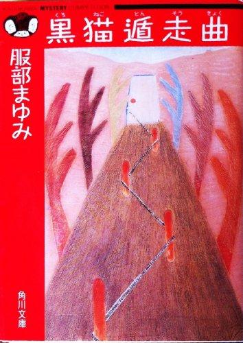 黒猫遁走曲 (角川文庫―角川ミステリーコンペティション)の詳細を見る