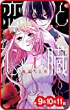 【プチララ】恋と心臓 第9話&10話&11話 (花とゆめコミックス)