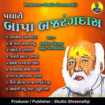 Padharo Bapa Bajrangdas