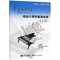 菲伯尔钢琴基础教程3 两本套装第三级全套 乐理和技巧演奏