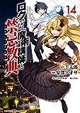 ロクでなし魔術講師と禁忌教典(14) (角川コミックス・エース)