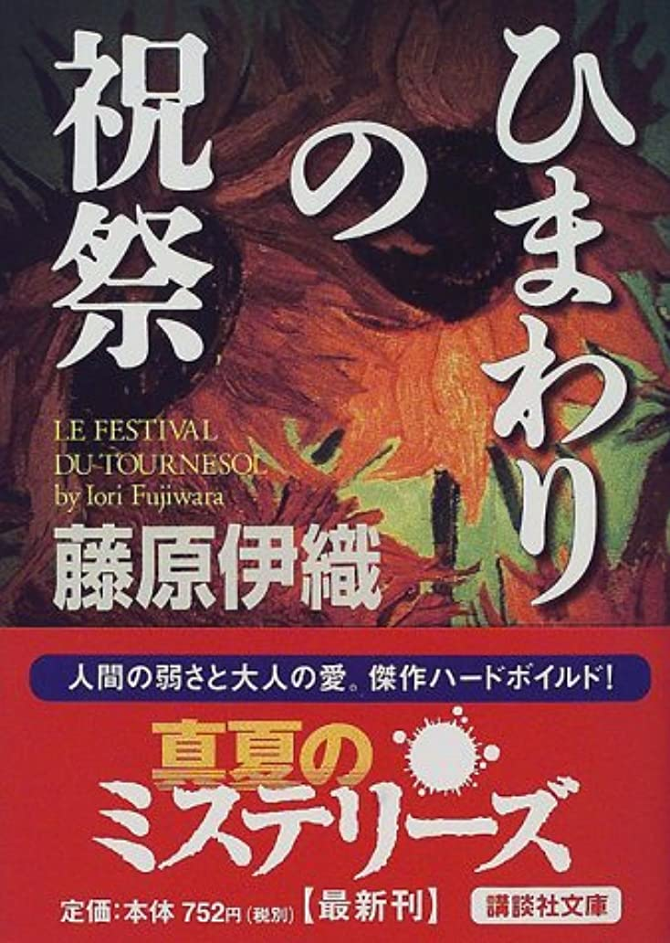 実行する暴露容量ひまわりの祝祭 (講談社文庫)
