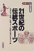 21世紀の伝統スポーツ (スポーツ人類学叢書)