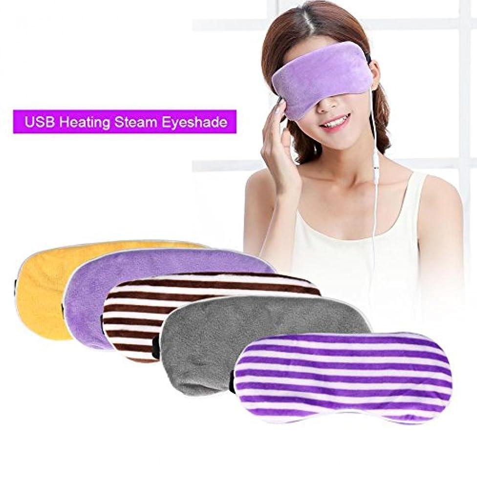 熱批判的にサバント注5色USB暖房スチームアイマスクしわ防止アイパッチアイマッサージャー疲労緩和睡眠旅行目隠し軽減疲労