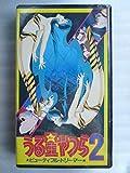 うる星やつら2~ビューティフル・ドリーマ [VHS]