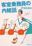Tete-a-tete of the room flight attendants employee (Shincho paperback) (2008) ISBN: 4101317720 [Japanese Import]