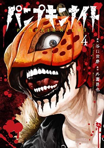 パンプキンナイト 4 (LINEコミックス)