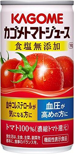 カゴメトマトジュース 食塩無添加 190g×60本 缶
