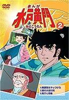 まんが 水戸黄門 2 [DVD]