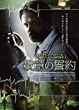 殺意の誓約 DVD[DVD]