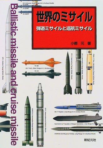 世界のミサイル―弾道ミサイルと巡航ミサイル