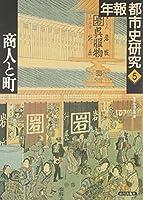 年報 都市史研究〈5〉商人と町 (年報都市史研究 5)