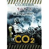 CO2 LBX-757 [DVD]