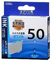 エプソン ICC50互換(シアン×1) 01-4097 INK-E50B-C