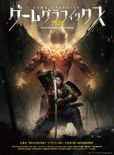 ゲームグラフィックス 2020 CGWORLD特別編集版 CGWORLD (シージーワールド)