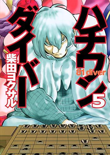ハチワンダイバー 5 (ヤングジャンプコミックス)の詳細を見る