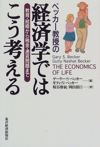 ベッカー教授の経済学ではこう考える―教育・結婚から税金・通貨問題まで