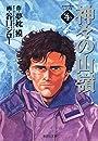 神々の山嶺 4  集英社文庫 コミック版