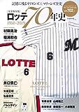 【完全保存版】ロッテ70年史 1950-2019 ~記憶に残るオリオンズ マリーンズ全史~ (B.B.MOOK1450)