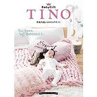 シャディ カタログギフト TINO (ティノ) マシュマロ 出産内祝い 包装紙:はなうさぎ紺