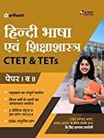 CTET and TETs Bhasha HINDI Paper 1 and 2 2020