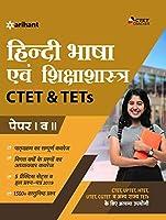 CTET and TETs Bhasha HINDI Paper 1 and 2 2020