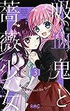 吸血鬼と薔薇少女 コミック 1-3巻セット