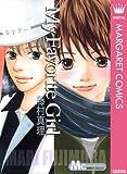 My Favorite Girl (マーガレットコミックスDIGITAL)