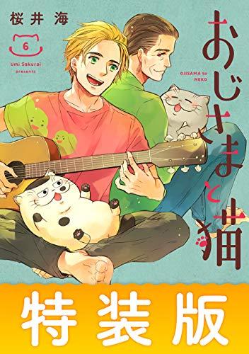 おじさまと猫 6巻ミニ画集付き特装版 (デジタル版SEコミックスプレミアム)
