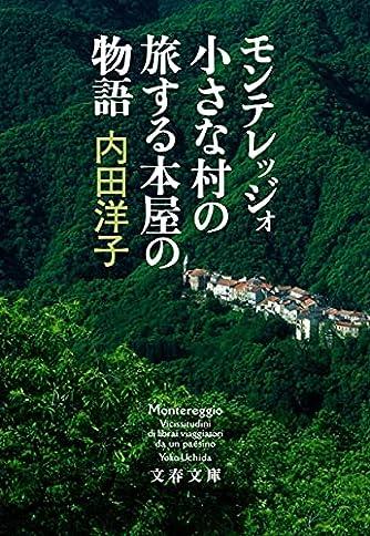 モンテレッジォ 小さな村の旅する本屋の物語 (文春文庫)