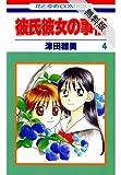 彼氏彼女の事情【期間限定無料版】 4 (花とゆめコミックス)