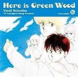 ここはグリーン・ウッド~緑林(GW)お騒がせ!歌合戦 Vocal Selection