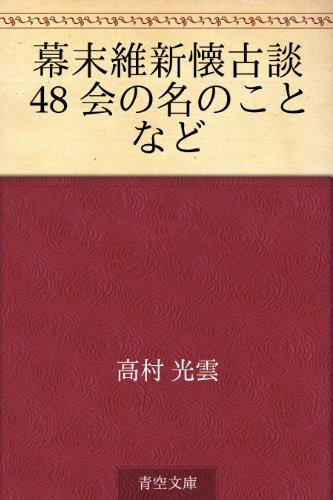幕末維新懐古談 48 会の名のことなどの詳細を見る