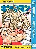 キン肉マン【期間限定無料】 23 (ジャンプコミックスDIGITAL)