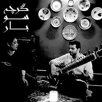 Garche Sau Baar (feat. Raania Azam & Aziz Kazi)