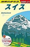 A18 地球の歩き方 スイス 2020~2021 (地球の歩き方 A 18)