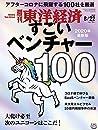 週刊東洋経済 2020年8/22号 すごいベンチャー100
