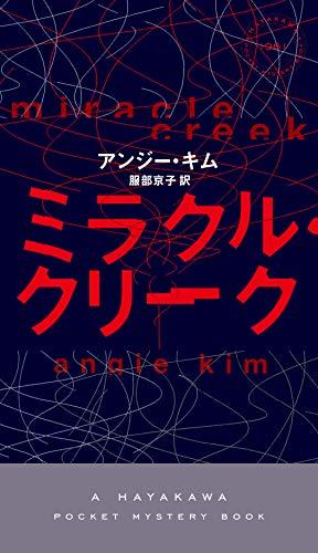 ミラクル・クリーク (ハヤカワ・ポケット・ミステリ)