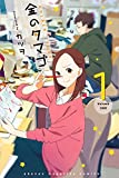 金のタマゴ(1) (講談社コミックス)