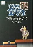 3年B組金八先生伝説の教壇に立て!公式ガイドブック