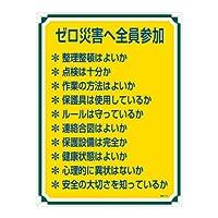 緑十字 管理標識 管理119 ゼロ災害へ全員参加 050119