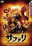 サファリ[DVD]