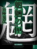 魍魎の匣(1)【電子百鬼夜行】 (講談社文庫)