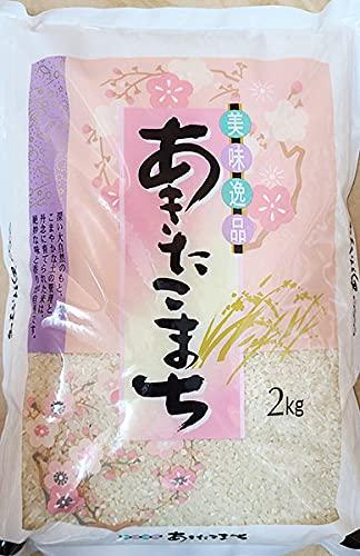 愛媛県産 あきたこまち 2kg 愛媛の美味しいお米