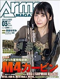 アームズマガジン 2021年3月号