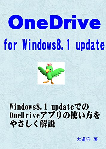 OneDrive for Windows8 update (Japanese Edition) PDF Books