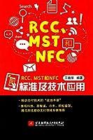 正版全新 RCC、MST和NFC标准及技术应用