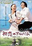 初恋のアルバム~人魚姫のいた島~[DVD]